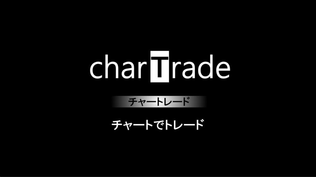 chartradeの画像